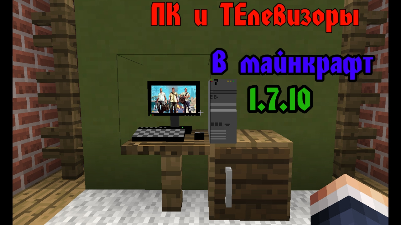 мод на компьютер в майнкрафт 1.7.10 #5