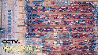 《中国财经报道》今年前8个月我国外贸进出口总值同比增长3.6% 20190909 10:00 | CCTV财经