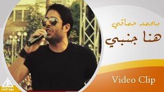 Mohamed Hamaki - Hena Ganby Live / محمد حماقى - هنا جنبى حفل