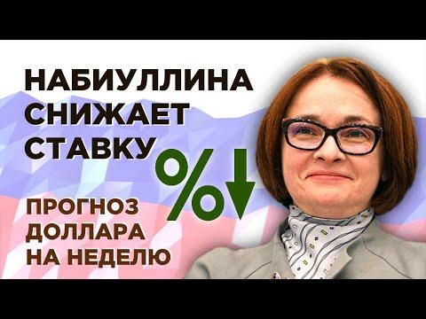Ключевая ставка ЦБ снижена. Куда пойдет доллар? Свежий прогноз курса рубля
