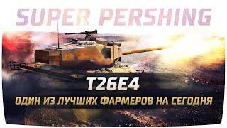 T26E4 SuperPershing ОДИН ИЗ ЛУЧШИХ ФАРМЕРОВ НА СЕГОДНЯ