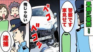 早朝に突然「警察です、お宅の車を見せてください」俺「これですけど…え?何これ」→警察「この車でひき逃げしましたよね?」→そして…