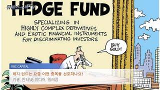 [요약] 헤지 펀드가 선호하는 주식 11