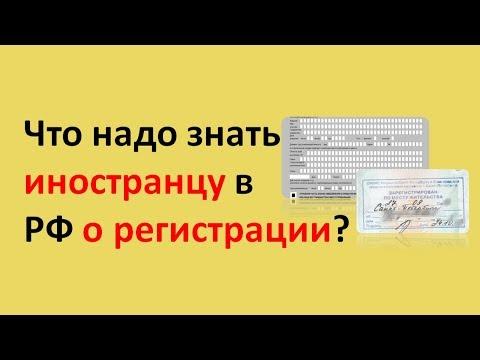 Что надо знать иностранцу в РФ о регистрации?