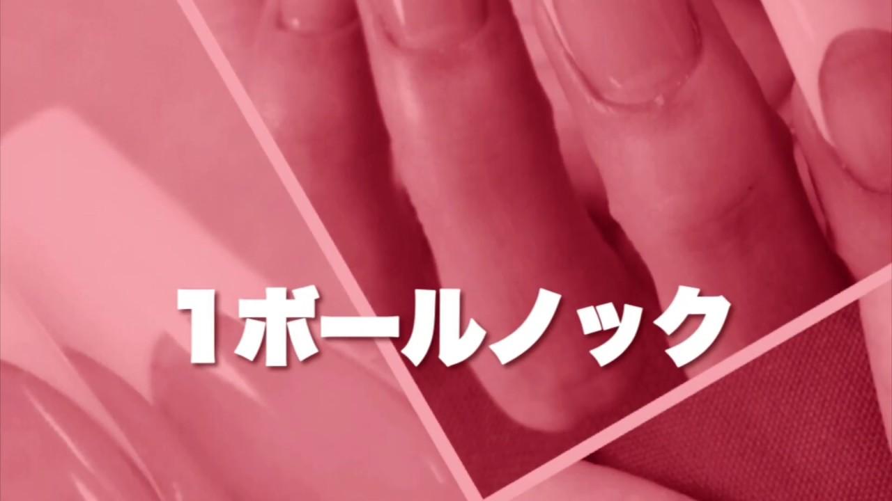 必見!!!!ネイリスト検定1級スカルプ練習方法!《1ボールノック》ナチュラルver.!