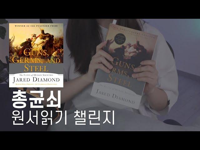 서울대 도서관 대출 1위 총균쇠, 원서로 읽어봅시다 | 원서 함께 읽기 챌린지 시즌 9 신청 공지