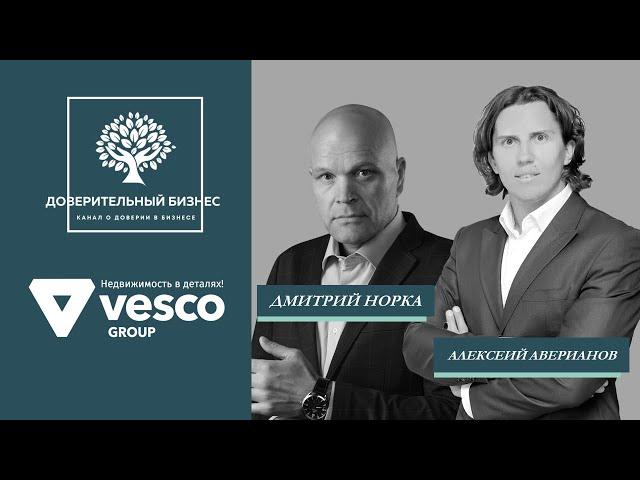 Vesco Group Как продать элитную недвижимость