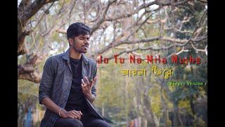Jo Tu Na Mila Mujhe | Bengali Version | sayAn | Asim Azhar