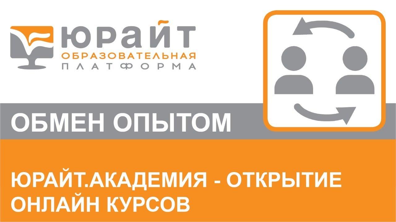 Юрайт.Академия - Открытие онлайн курсов - YouTube