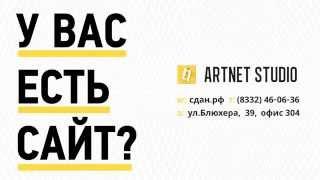 Студия Арт Нэт — создание сайтов под ключ в Кирове(Основное, чем мы занимаемся, — создание эффективных сайтов, вкусного дизайна, привлекательной рекламы..., 2015-09-08T17:59:24.000Z)