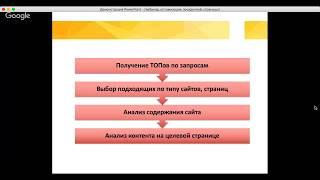 видео seo анализ страницы