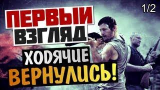 The Walking Dead: Survival Instinct - ПЕРВЫЙ ВЗГЛЯД (Олег Брейн) 1/2