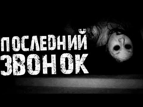 Страшные истории на ночь - ПОСЛЕДНИЙ ЗВОНОК...