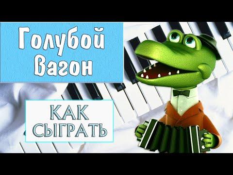 ДЕТСКАЯ ПЕСНЯ НА ПИАНИНО как сыграть ГОЛУБОЙ ВАГОН на фортепиано Гена и Чебурашка урок по нотам