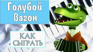 Как сыграть Голубой вагон из м/ф Гена и Чебурашка на фортепиано (видео-урок по нотам)