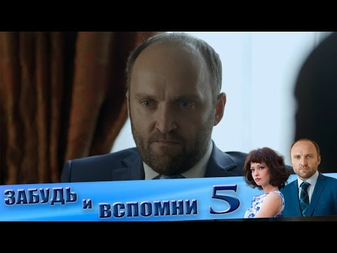 """Самый лучший сериал """"Забудь и вспомни"""" 5 серия"""