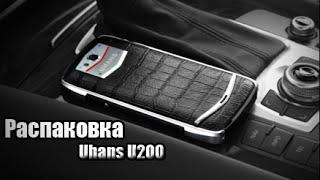 uhans U200 обзор (распаковка) vertu-подобного долгоиграющего смарта отзывы unboxing