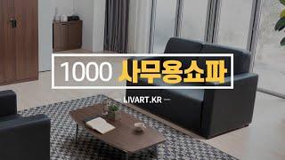 사무용쇼파 1000