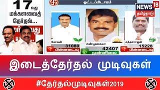 TN By-Poll Results 2019: இடைத்தேர்தல் முடிவுகள் - 13 இடங்களில் திமுக முன்னிலை