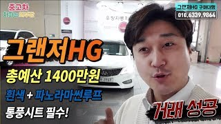 [구매대행] 그랜저HG 중고차 - 차 안보고 탁송거래