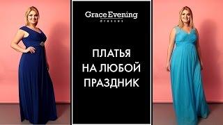 Вечерние платья для полных девушек | Вечерние платья plus size в салоне GraceEvening
