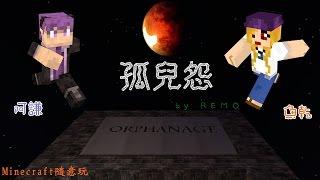 【魚乾】Minecraft 隨意玩 - [ The Orphanage 孤兒怨 ] ( Feat. 阿謙 ) thumbnail