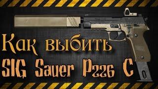 Как выбить SIG Sauer P226 C  \ Warface