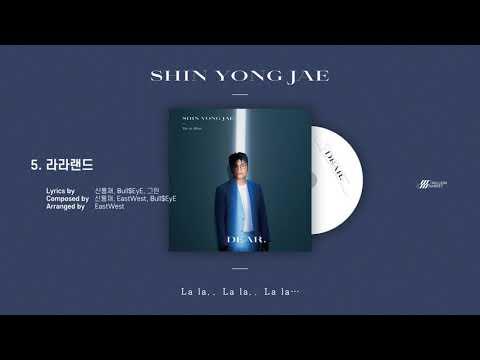신용재 SHIN YONG JAE - 라라랜드 (Official Audio) / 가사 Lyric