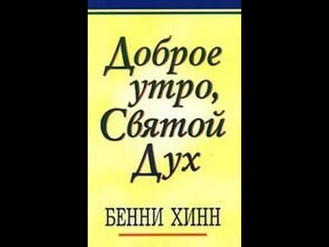 ДОБРОЕ УТРО СВЯТОЙ ДУХ (сокр.)Бенни Хинн