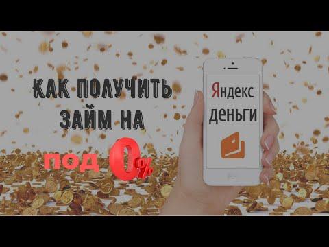 Микрозайм на Яндекс Деньги без процентов