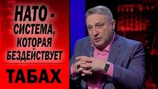 НАТО не спасет Украину в случае БОЛЬШОЙ ВОЙНЫ. Гарри Юрий Табах, американский военный эксперт