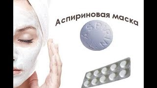 АСПИРИНОВАЯ МАСКА - СУПЕР БЫСТРЫЙ ЭФФЕКТ ОТ ВОСПАЛЕНИЙ И МОРЩИН