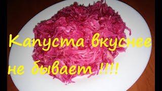 Маринованная капуста БЫСТРАЯ Вкусный салат на каждый день! Капуста с бур яком