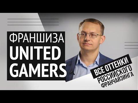 Франшиза United Gamers: для тех, кто хочет поиграть