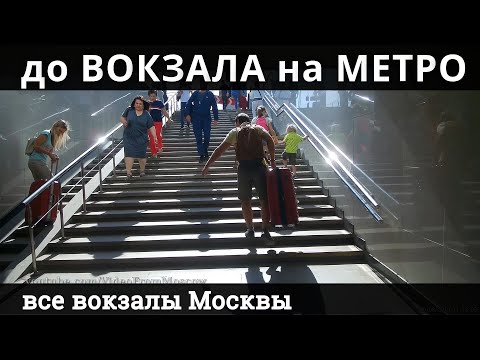 До вокзала на метро // август 2019