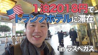 ラスベガスのトランプホテルに滞在!!1泊2018円と超破格で泊まる