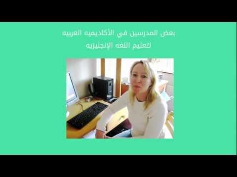 تعلم الإنجليزيه من مدرسين أجانب مع Arab English Academy