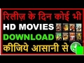How To Download Movies for Free on release date on Android Phone 2017