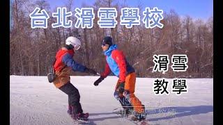 台北滑雪學校 內湖滑雪/日本八幡平滑雪團行程/小巴老師攝影