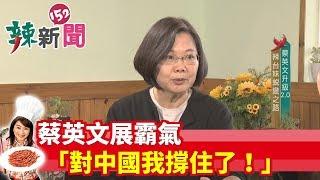【辣新聞152】蔡英文展霸氣:「對中國我撐住了!」 2019.11.27 PART1