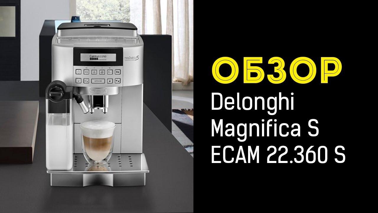 Кофемашина delonghi ecam 22. 360 b magnifica s – это кнопочное управление, которое позволит вам регулировать количество воды, выбирать порцию кофейного порошка на одну чашку, устанавливать температуру, жесткость воды. Кофемашина выключается автоматически. Для того, чтобы вы могли.