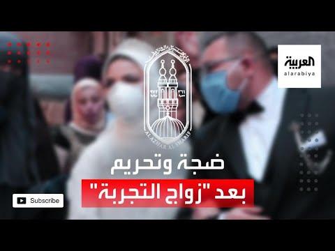 زواج التجربة يثير ضجة في مصر.. والأزهر يحرمه  - نشر قبل 7 ساعة
