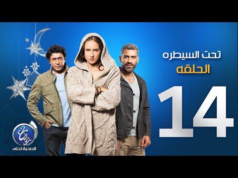 مسلسل تحت السيطرة - الحلقة الرابعة عشر | Episode 14   Ta7t El Saytara