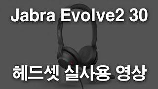 Jabra Evolve2 30 헤드셋과 실사용 영상(영…