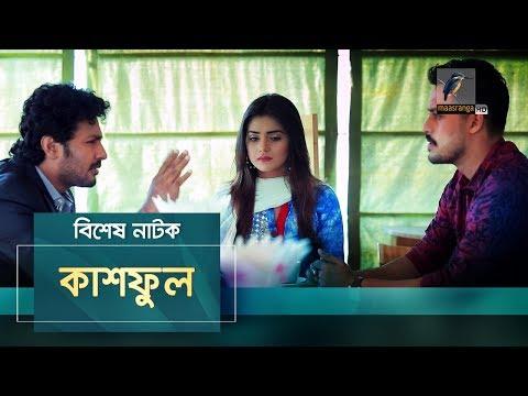 Kashful | Irfan Sajjad, Tanjin Tisha, Sabbir Ahmed | Bangla New Eid Natok 2019 | Maasranga TV