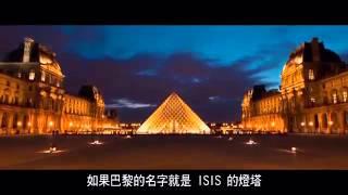「巴黎恐襲與玫瑰園計劃」內容簡介