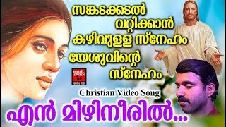 En Mizhineril # Christian Devotional Songs Malayalam 2019 # Christian Video Song