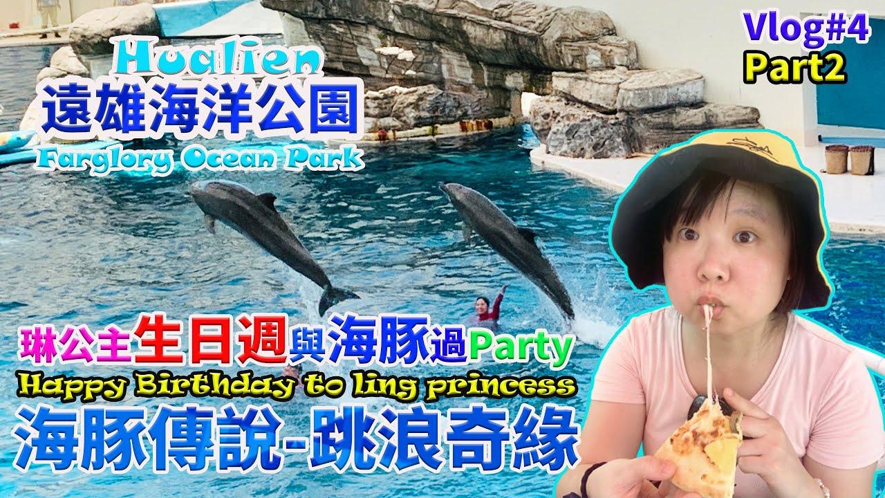 花蓮遠雄海洋公園|海豚傳說-跳浪奇緣|琳公主與海豚一起過生日|琳公主花蓮Vlog#4 Part2