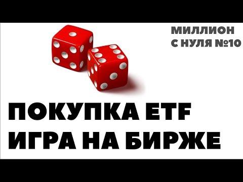 МИЛЛИОН ДЛЯ СЫНА №10: Покупка ETF. На бирже отжимают деньги! Как заработать играя на бирже акций?