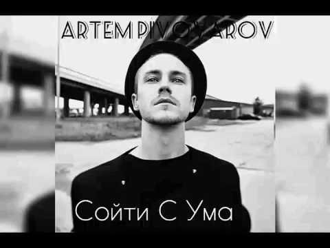 Артем Пивоваров - Сойти С Ума (Стихия Воды) (2017) | Artem Pivovarov - Soyti S Uma (Stihiya Vody)